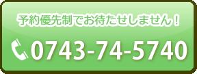 0743-74-5740