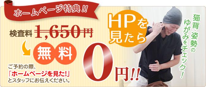 ホームページを見たら検査料1500円が無料!