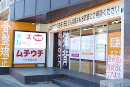 東生駒院 外観
