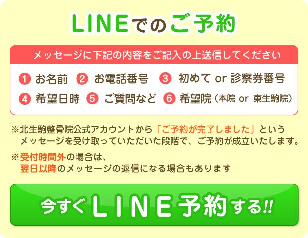 LINEでカンタン予約・問合せ