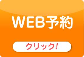 Webで予約する