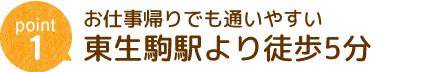 お仕事帰りでも通いやすい 東生駒駅より徒歩3分